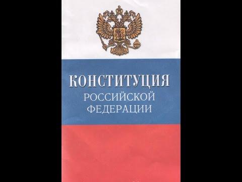КОНСТИТУЦИЯ РФ, статья 64, Положения настоящей главы составляют основы правового статуса личности