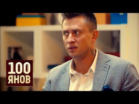 100ЯНОВ и Павел Прилучный. Я - это ты из будущего