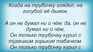 Слова песни Пелагея - Когда мы были на войне