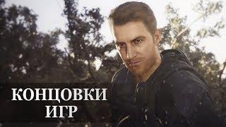 Resident Evil 7: Biohazard — ФИНАЛЬНАЯ СЦЕНА, КОНЦОВКА ИГРЫ