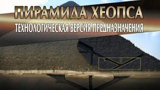 КОРИДОРЫ ИСПЫТАНИЙ - ЗАГАДКА ПИРАМИДЫ ХЕОПСА
