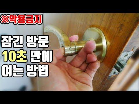 문 잠겼을때 열쇠없이 10초만에 여는방법! : �