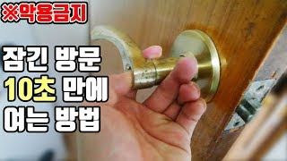 문 잠겼을때 열쇠없이 10초만에 여는방법! : 비썹Bssup