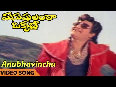 Anubhavinchu Raja Video Song || Manushulanta Okkate Movie || N.T. Rama Rao, Jamuna