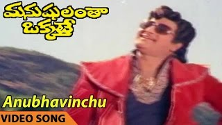 Video Anubhavinchu Raja Video Song || Manushulanta Okkate Movie || N.T. Rama Rao, Jamuna download MP3, 3GP, MP4, WEBM, AVI, FLV September 2018