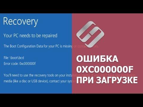 Как исправить ошибку 0XC000000F при загрузке Windows 10, 8 или 7 в 2019 🐞🖥️🛠️