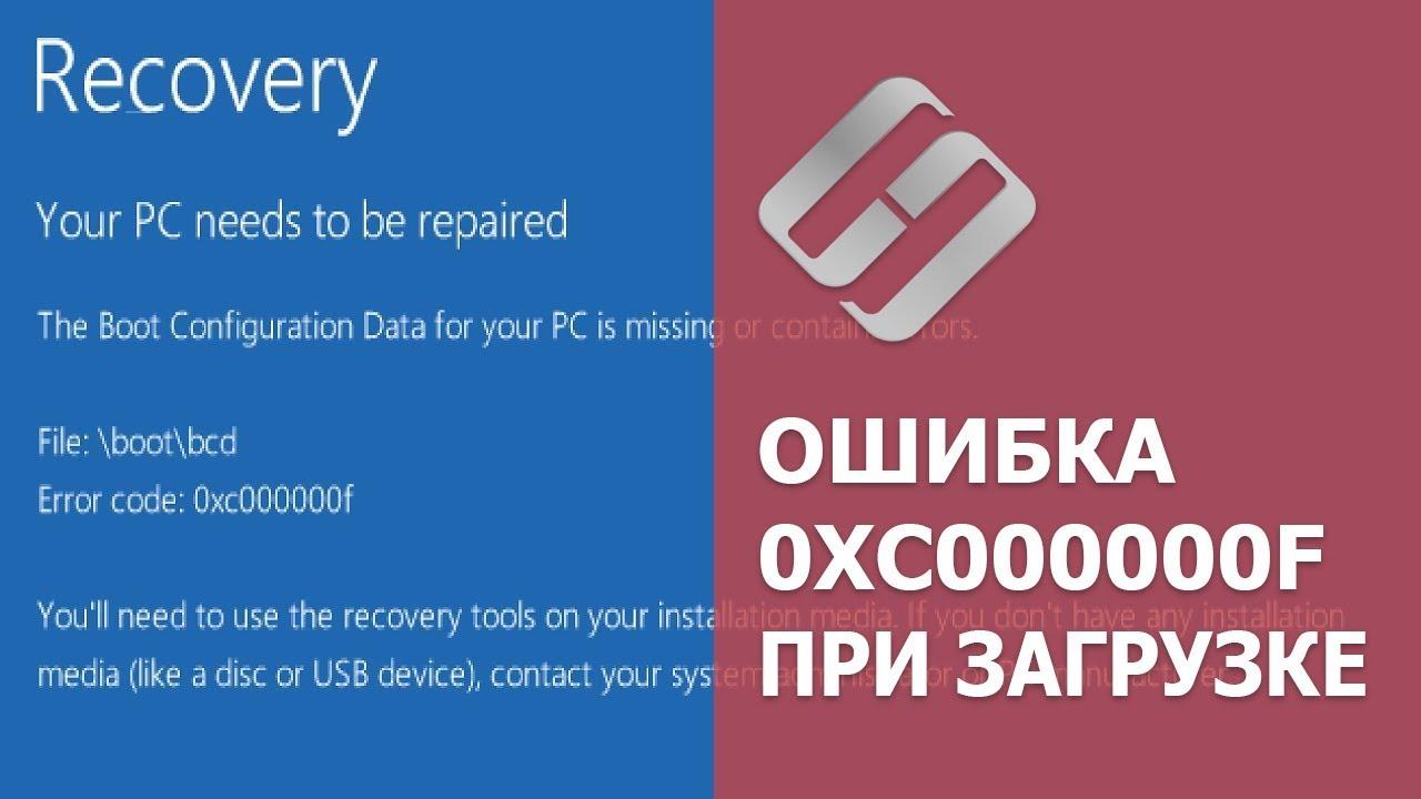 Как исправить ошибку 0XC000000F при загрузке Windows 10, 8 или 7 в 2019 ??️?️