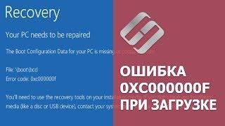 Как исправить ошибку 0XC000000F при загрузке Windows 10, 8 или 7 🐞🖥️🛠️