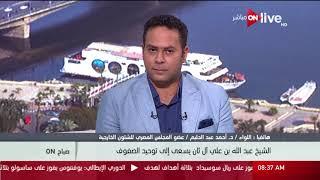 صباح ON - الشيخ عبد الله آل ثاني يصدر بياناً للقطريين ويدعو لاجتماع وطني لبحث الأزمة