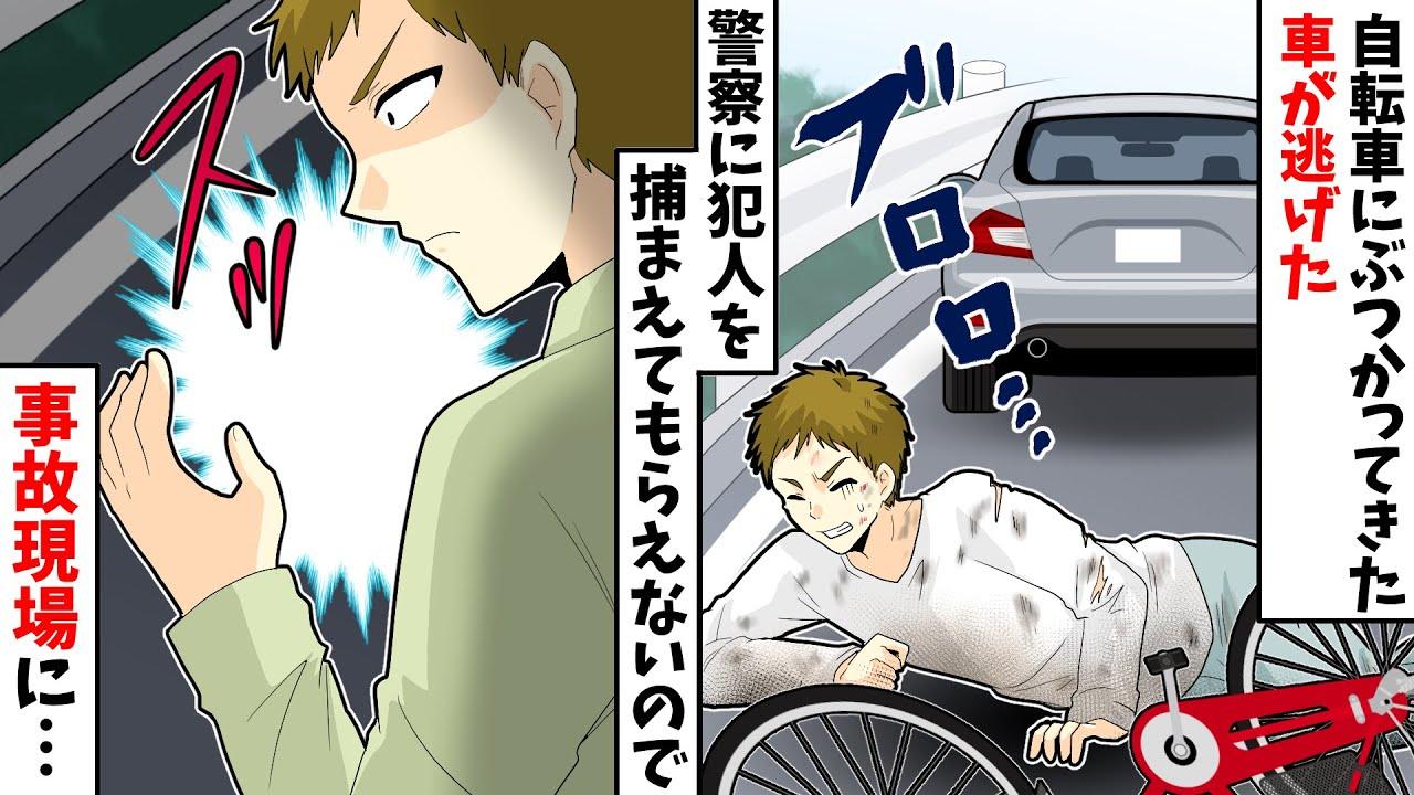 自転車にぶつかってきた車が逃げた。俺「車にひき逃げされた」犯人を捕まえてもらないので事故現場に…
