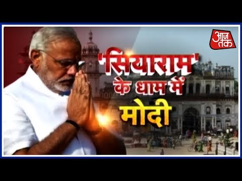 PM Modi's Nepal Tour Begins Today; Set To Visit Janakpur First | AajTak Special Coverage