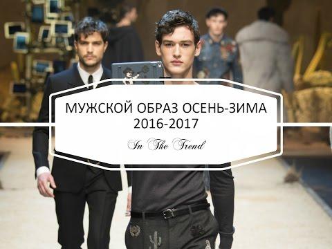МУЖСКАЯ МОДА ♥ СОВРЕМЕННЫЙ МУЖЧИНА ОСЕНЬ-ЗИМА 2016-2017 ♥ FASHION FOR MAN