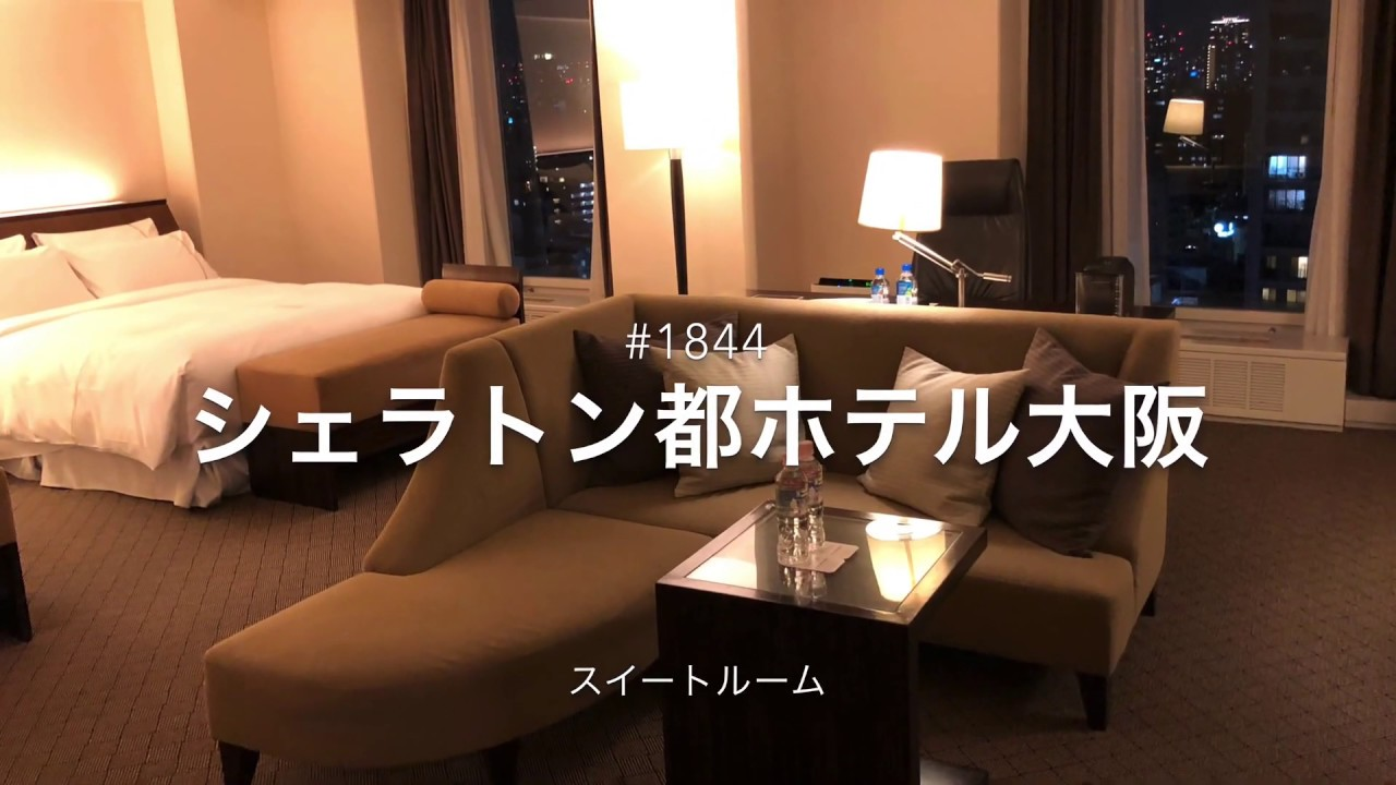 大阪 ホテル シェラトン 都