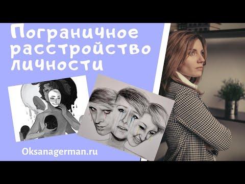 Оксана Герман -Пограничное расстройство личности