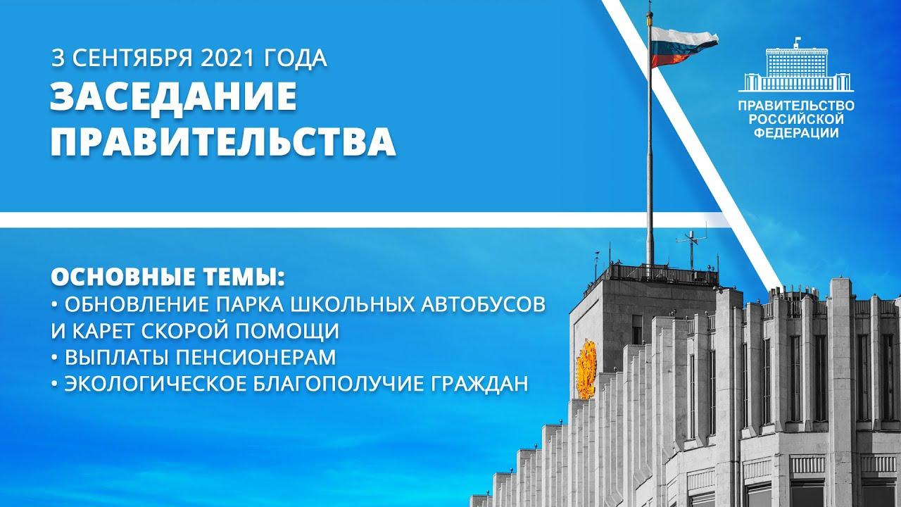 Заседание правительства 3 сентября 2021 года