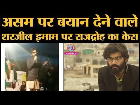JNU छात्र Sharjeel Imam का Video viral, Sedition का Case दर्ज   Owaisi क्या बोले?