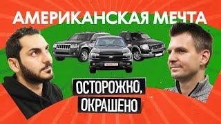 Американские внедорожники по цене Lada: хлам или гениальный выбор?