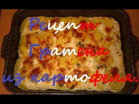 Гратен из картофеля рецепт.