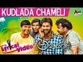 Are Marler | Kudlada Chameli | New Tulu Lyrical Song 2017 | Arjun Kapikad | Supriya Lohith