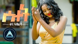 Fana Abraha - Setet | ሰተት - New Eritrean Music 2018