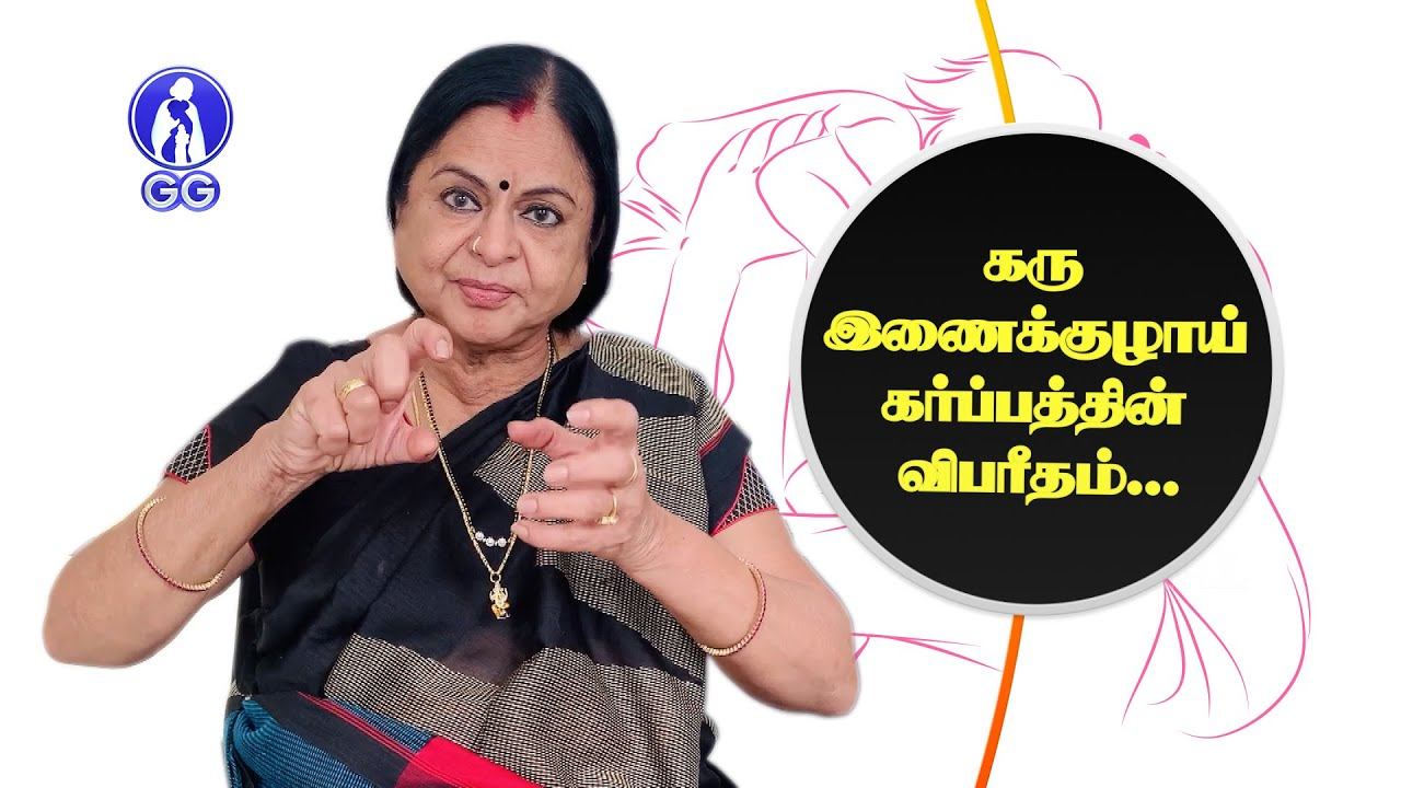 Complications of ectopic pregnancy - Dr Kamala Selvaraj - GG Hospital