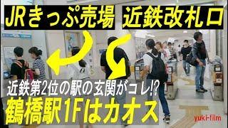 近鉄第2位の鶴橋駅、乗換改札口は圧巻、でも一階改札口はカオス!? 。 Ticket gate at the Tsuruhashi station. Osaka/Japan.