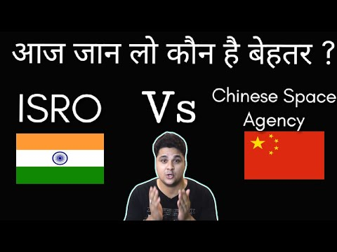 ISRO Vs Chinese Space Agency, ISRO और China में से कौन बेहतर है? isro vs cnsa, isro vs china