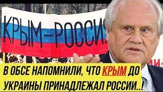 В ОБСЕ напомнили, что Крым до Украины принадлежал России