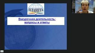 Вебинар - Организация внеурочной деятельности в начальной школе вопросы и ответы от 24.08.2018