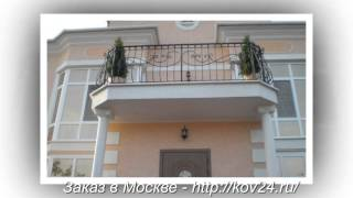 Кованые балконные ограждения – примеры изделий художественной ковки(Кованые балконные ограждения. Наша компания предлагает изготовление кованых балконных ограждений в Москв..., 2015-05-08T07:48:39.000Z)