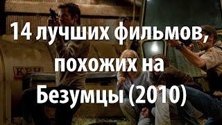 14 лучших фильмов, похожих на Безумцы (2010)