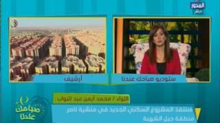 بالفيديو.. القاهرة: تنفيذ مشروع سكني جديد في