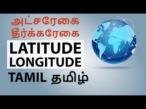 Tamil - Geography- Latitude Longitude  அட்சரேகை தீர்க்கரேகை TNPSC,Group 1,Group 2a,Group 3,Group 4