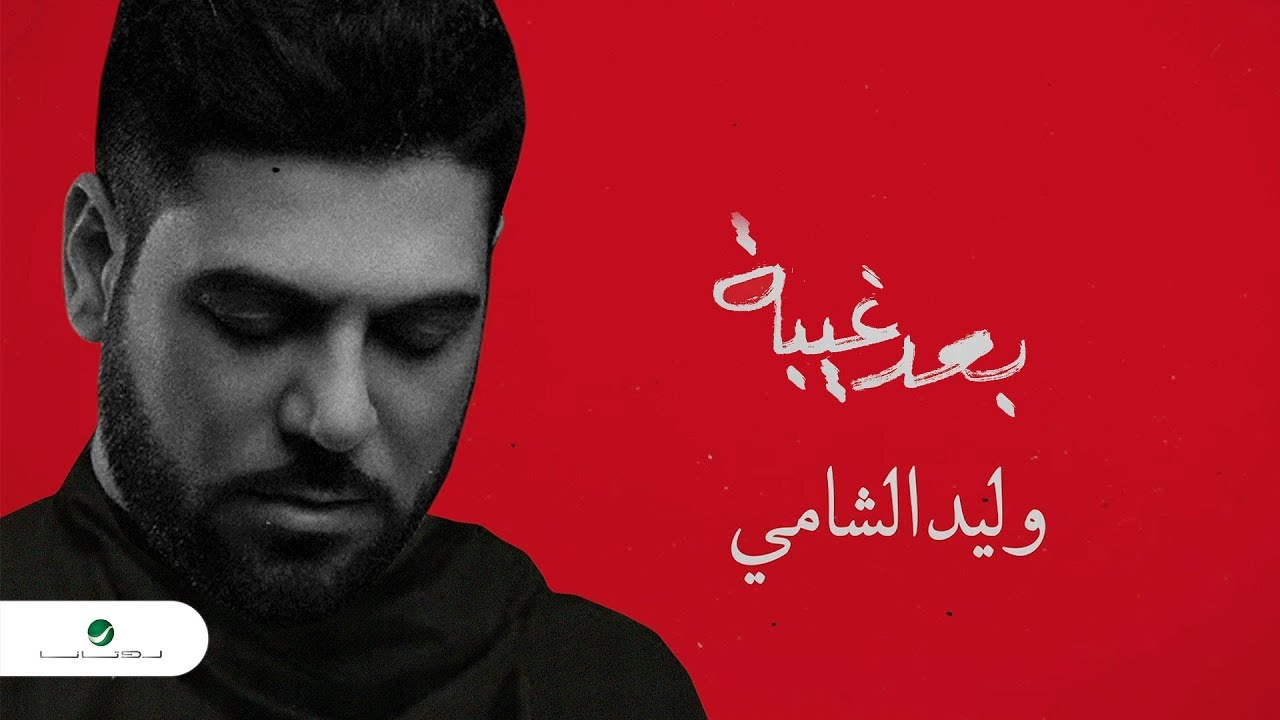 Waleed Al Shami ... Baad Ghiba - Lyrics 2019 | وليد الشامي ... بعد غيبة - بالكلمات