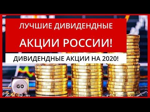 Лучшие дивидендные акции России! Дивидендные акции на 2020! Рейтинг акций за 3 года!