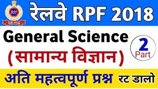 RPF General Science Most Important Question || RPF General Science
