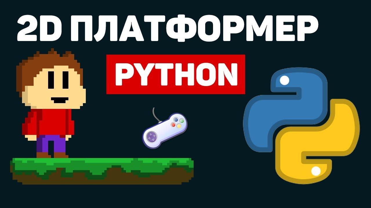 Создание 2D платформера на Python / Изучение библиотеки PyGame