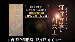 狩野芳崖と四天王【山梨県立美術館】