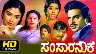 SAMSARA NOUKE   #Family Drama   Kannada Movie Full HD   Ambarish, Mahalakshmi,   Latest Upload 2016