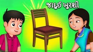 MAGICAL CHAIR જાદુઈ ખુરશી | Varta in Gujarati | Moral Stories In Gujarati | Gujarati Fairy Tales