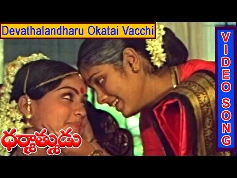 Devathalandharu Video Song|Dharmathmudu Movie Songs|krishnam raju| jayasudha|vijayashanthi|v9 videos
