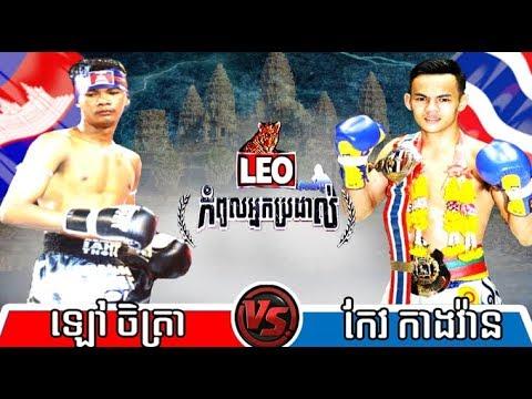 Lao Chetra vs Kev Kangvan(thai), Khmer Boxing Bayon 14 Jan 2018, Kun Khmer vs Muay Thai