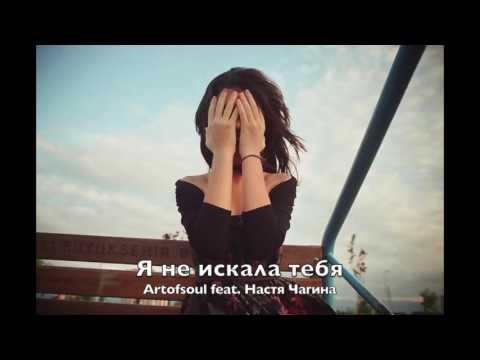 Artofsoul feat. Настя Чагина -  Я не искала тебя