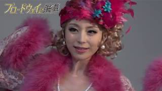 ミュージカル『ブロードウェイと銃弾』オリーブ役・平野綾のコメント映...
