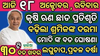 18 October 2020 || today's morning news odisha || today breaking news || Sakalo khabar || News#116