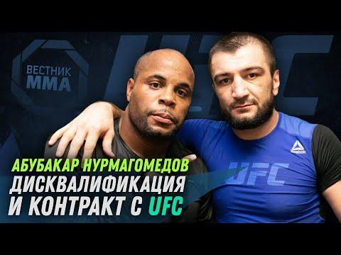 Абубакар Нурмагомедов - Дисквалификация и контракт с UFC