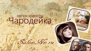 Какой салон красоты в  Нижнем Новгороде выбрать  салон красоты Чародейка Нижний Новгород