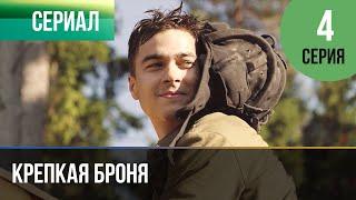 ▶️ Крепкая броня 4 серия - Военный, драма | Фильмы и сериалы