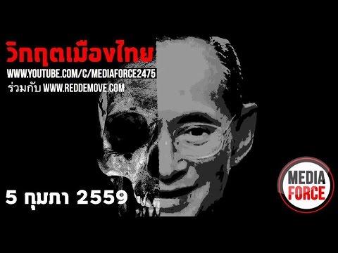 รายการวิกฤตเมืองไทย 5feb2016