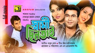 Swami Chintai | স্বামী ছিনতাই | Manna, Moushumi & Rituparna | Bangla Full Movie